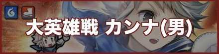 大英雄戦カンナ(男)復刻のバナー