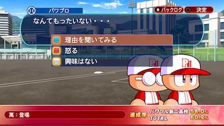 萬:登場の選択肢表示画面