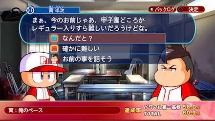 萬:俺のペースの選択肢表示画面