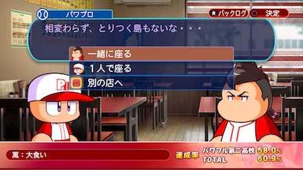 萬:大食いの選択肢表示画面