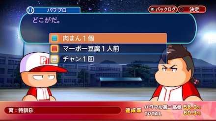 萬:特訓Bの選択肢表示画面