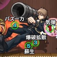 沖田総悟の攻撃パターン