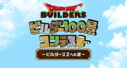 ビルダー100景ロゴ