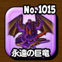 永遠の巨竜(魔王級)