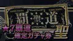★7覇道 確定ガチャ聖 画像.jpg
