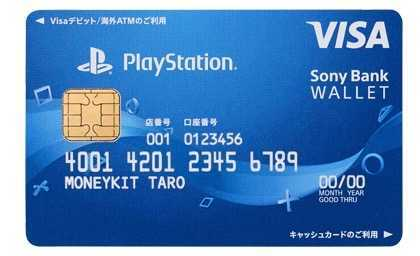 クレジットカードでの課金方法