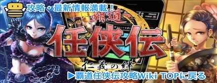 任侠伝 バナー 画像.jpg