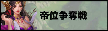 帝位争奪戦.jpg
