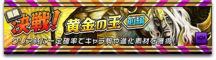 決戦!黄金の王(前編)の画像