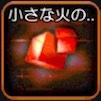 小さな火のキューブの欠片の画像