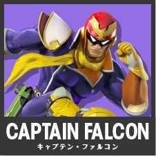 キャプテン・ファルコン