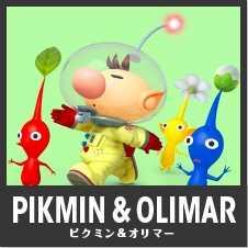 ピクミン&オリマー