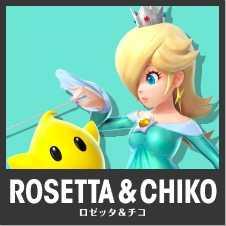 ロゼッタ&チコ