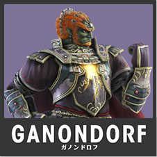 ガノンドロフ