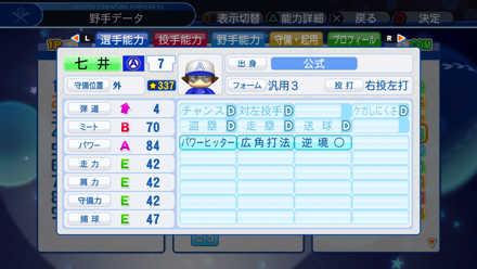 七井=アレフトの選手能力