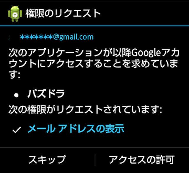 Androidでのバックアップ方法3