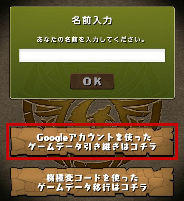 Androidでのバックアップ方法5