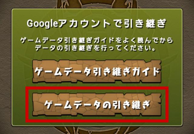 Androidでのバックアップ方法6