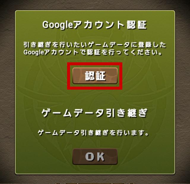 Androidでのバックアップ方法8