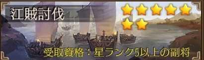 江賊討伐画像