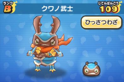 ぷにぷにのクワノ武士