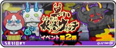 黒い妖怪ウォッチ第2弾.jpg