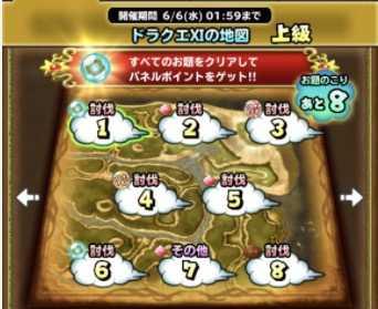 ドラクエ11イベントの地図(上級)の画像