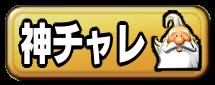 かみさまチャレンジ掲示板のアイコン