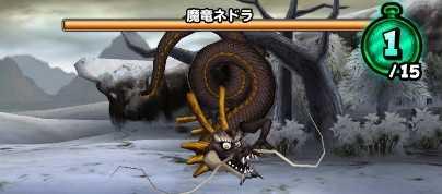 魔竜ネドラの登場時の画像
