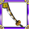 天照大神之刀の画像