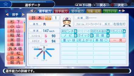 鈴木啓示の選手ステータス画像