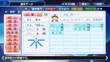 江夏豊の選手ステータス画像