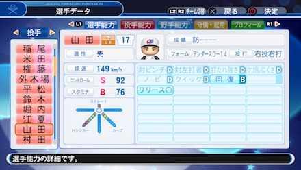 山田久志の選手ステータス画像