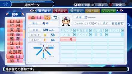 高山郁夫の選手ステータス画像