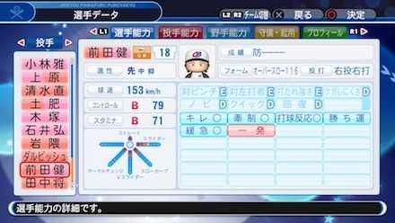 前田健太の選手ステータス画像