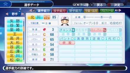 北川博敏の選手ステータス画像