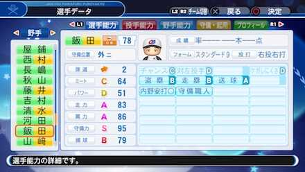 飯田哲也の選手ステータス画像