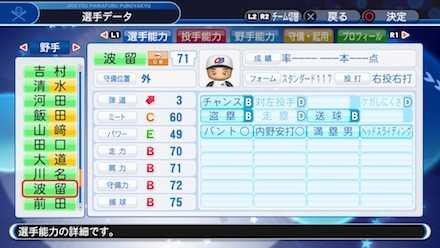 波留敏夫の選手ステータス画像