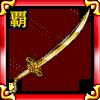 武陵桃源の宝刀の画像
