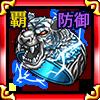 虎神の指輪 ≪盾≫の画像