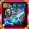 虎神の指輪 ≪疾≫の画像