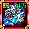 虎神の指輪 ≪源≫の画像