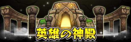 英雄の神殿のスケジュール