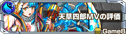 天草四郎MV(獣神化)評価