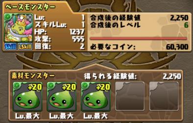 +60作成