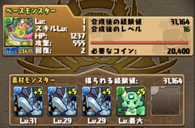 +20作成