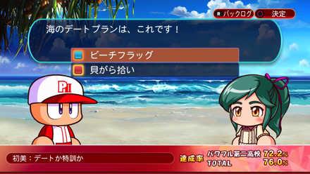 初美:デート「海」