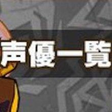 Cv 風神雷神 モンスト