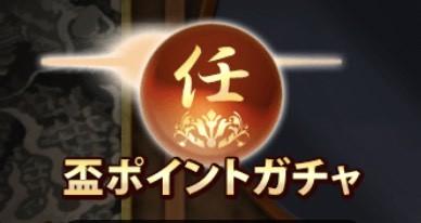 盃ポイントガチャ.jpg