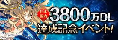 3800DLイベントbanner